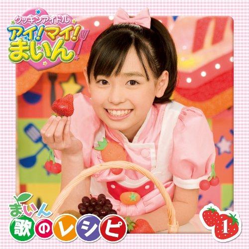Amazon.co.jp 福原遥  クッキンアイドル アイ!マイ!まいん! まいん 歌のレシピ1 , ミュージック