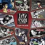 Animation - Eiken Classical Anime Themes Since 1963 (CD+DVD) [Japan CD] COZX-1005 by Animation