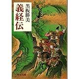Yoshitsune Den (Chuko Bunko) (1991) ISBN: 4122018374 [Japanese Import]
