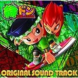 緑ドンVIVA!情熱南米編 サウンドトラック