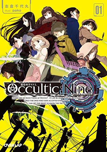 Occultic;Nine1 -オカルティック・ナイン- (オーバーラップ文庫)