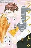 ラブファントム (9) (フラワーコミックスアルファ)