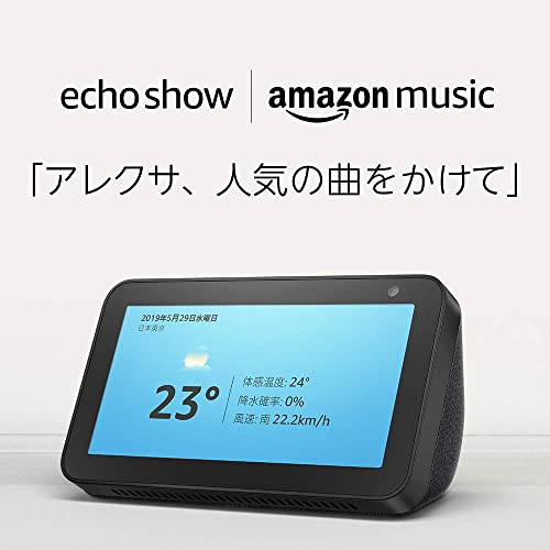 Echo Show 5 + Amazon Music Unlimited (4ヶ月)