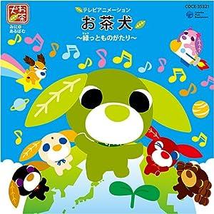 お茶犬 緑っとものがたり CD