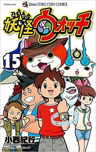 妖怪ウォッチ 15 てんとう虫コロコロコミックス 小西 紀行 本