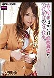 吉沢明歩はかなり経験豊富な20代半ばの女子校生。 [DVD]