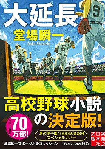 大延長 堂場瞬一スポーツ小説コレクション (実業之日本社文庫)