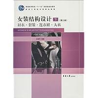 """普通高等教育""""十一五""""国家级规划教材·服装工程技术类精品教程:女装结构设计(下册)(第二版)"""