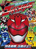 Tokumei Sentai Go Busters TV-Kun Book