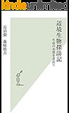 辺境生物探訪記~生命の本質を求めて~ (光文社新書)
