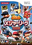 Jikkyou Powerful Major League 2009 [Japan Import]