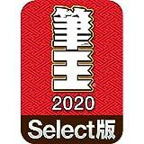 筆王2020 Select版(最新)|win対応|ダウンロード版
