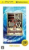 真・三國無双 5 Empires PSP the Best