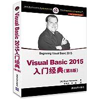 Visual Basic 2015入门经典(第8版)