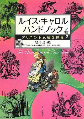ルイス・キャロル ハンドブック─アリスの不思議な世界