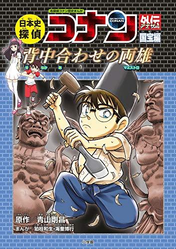 日本史探偵コナンアナザー 国宝編 背中合わせの両雄: 名探偵コナン歴史まんが