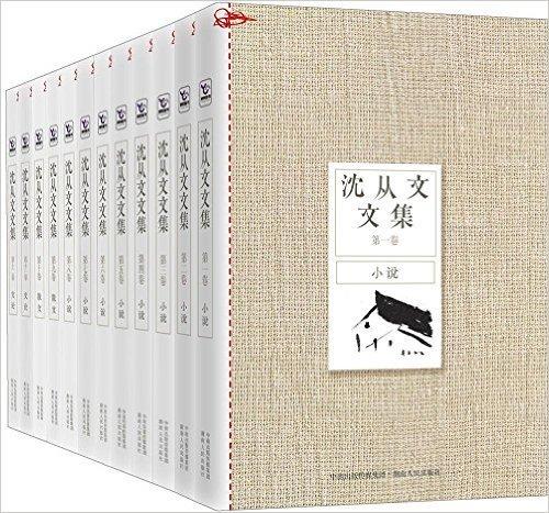 Download 沈从文文集 (套装共12册) ebook