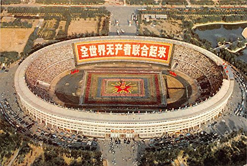 Mass calisthenics, Song in Praise of the Revolution China, People's Republic of China Postcard