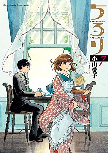 ちろり 7 (ゲッサン少年サンデーコミックススペシャル)