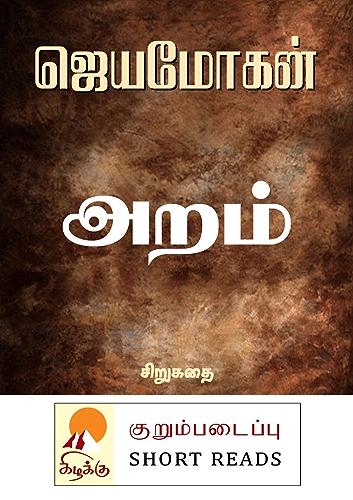 ???? / Aram (Tamil Edition)