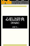 心情語辞典【簡易版】