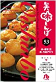 美味しんぼ 53 (小学館文庫 はE 53)
