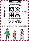 防災用品ファイル (ワールドムック№1206)
