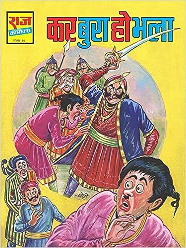 Kar Bura Ho Bhala_Bankelal Comedy Comics In Hindi  in pdf