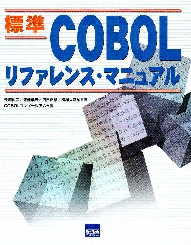 標準COBOL リファレンス・マニュアル