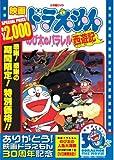 [Movie] Doraemon - NOBITA NO Parallel SAIYUUKI [30 Anniversary Limited Edition products Doraemon] [Japan import] [93minutes] [DVD] PCBE-53427