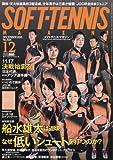 ソフトテニスマガジン 2016年 12 月号 [雑誌]