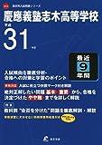 慶應義塾志木高等学校 平成31年度用 【過去9年分収録】 (高校別入試問題シリーズA12)