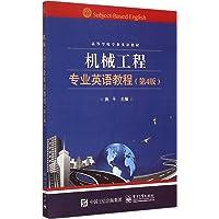 高等学校专业英语教材:机械工程专业英语教程(第4版)