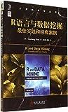计算机科学丛书:R语言与数据挖掘最佳实践和经典案例