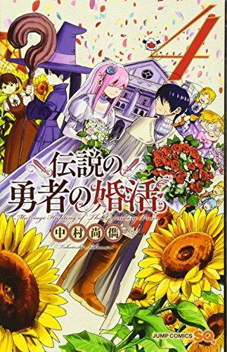 伝説の勇者の婚活 4 (ジャンプコミックス)