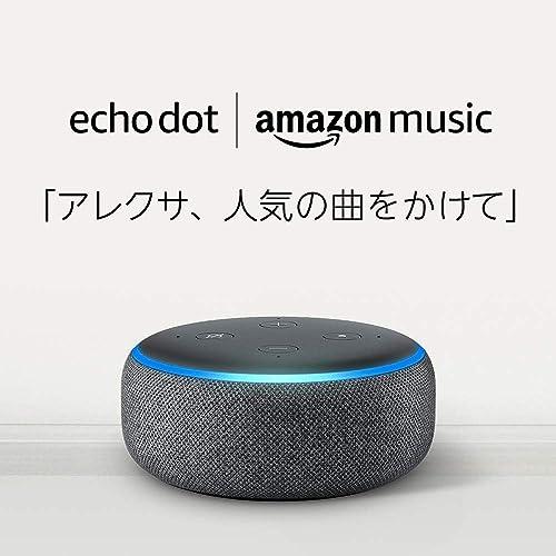 Echo Dot 第3世代 チャコール + Amazon Music Unlimited