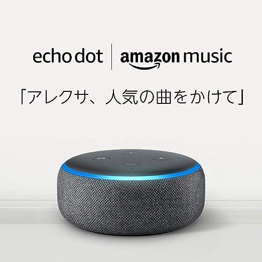 【プライム会員限定】Echo Dot 第3世代、チャコール ¥1,420 with Amazon Music Unlimited (個人プラン2か月分 *以降自動更新)