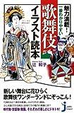 Miryoku mansai ichiban wakariyasui kabuki irasuto dokuhon.