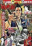 漫画時代劇(19) 2019年 10 月号 [雑誌]: パチンコ実戦ギガMAX 増刊