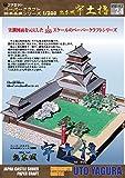 熊本城宇土櫓ペーパークラフト<日本名城シリーズ1/300>