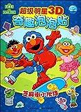 Trolltech superstar 3D bubble stickers: Sesame Street junior partner(Chinese Edition)