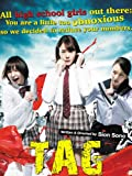 TAG (RIARU ONIGOKKO) - TAG (RIARU ONIGOKKO) (1 DVD)