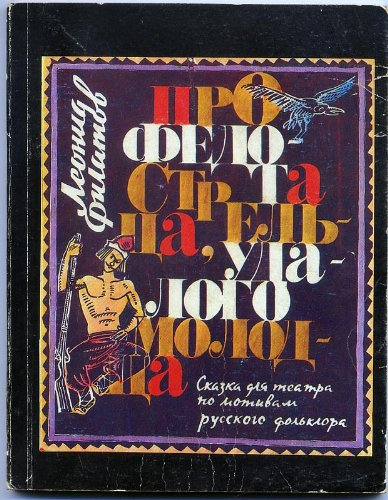 Download Pro Fedota-streltsa, udalogo molodtsa: Skazka dlia teatra (po motivam russkogo folklora) (Russian Edition) ebook