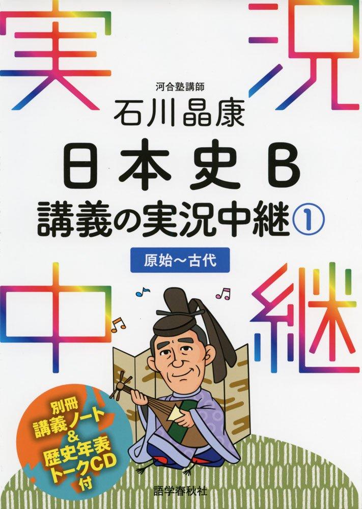 「石川の日本史」の画像検索結果