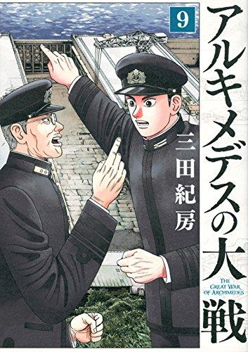 アルキメデスの大戦(9) (ヤンマガKCスペシャル)