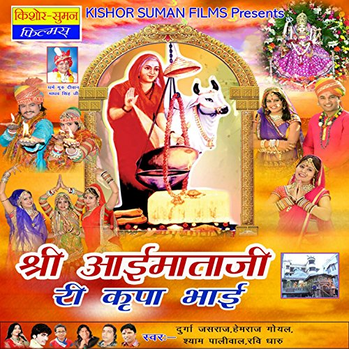 Amazon.com: Bangalore Mahi Darshan Pawa: Durga Jasraj: MP3