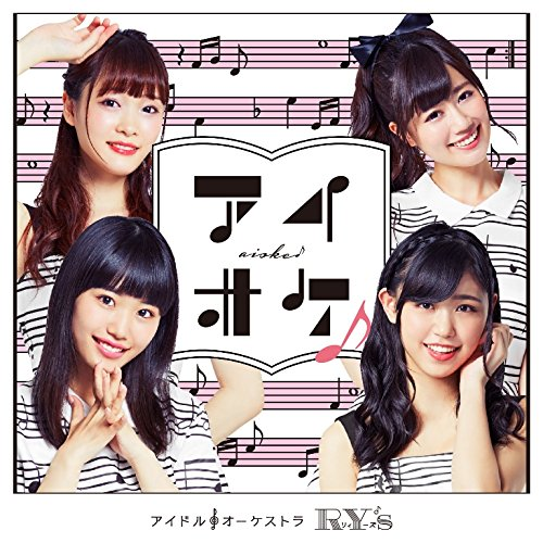 RY's / アイオケ♪[R盤]