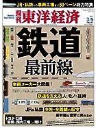 週刊 東洋経済 2011年 3/5号 [雑誌]