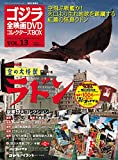隔週刊 ゴジラ全映画DVDコレクターズBOX(13) 2017年1/10号