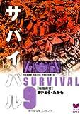 サバイバル (9) (リイド文庫)